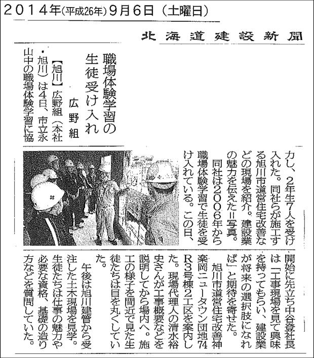 (福山地区)ガス精製設備のプラントエンジニア